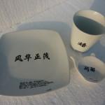 Assiette , mug et repose thé chinois